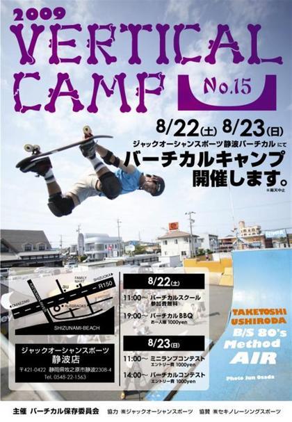 vert_camp2315.jpg